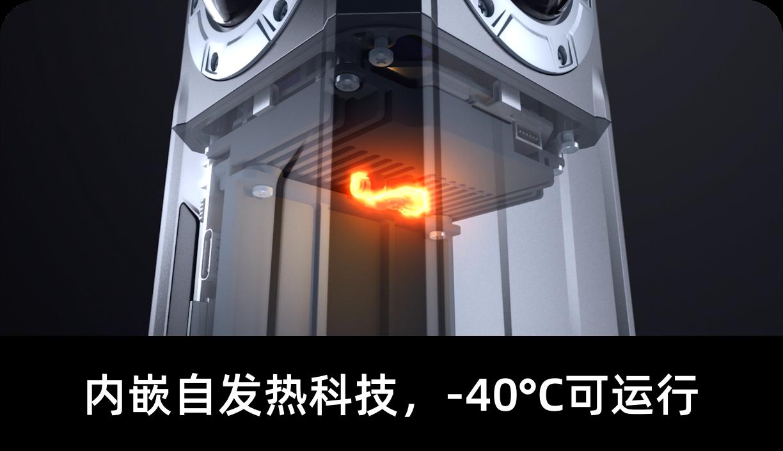 内嵌自发热科技,-40°C可运行