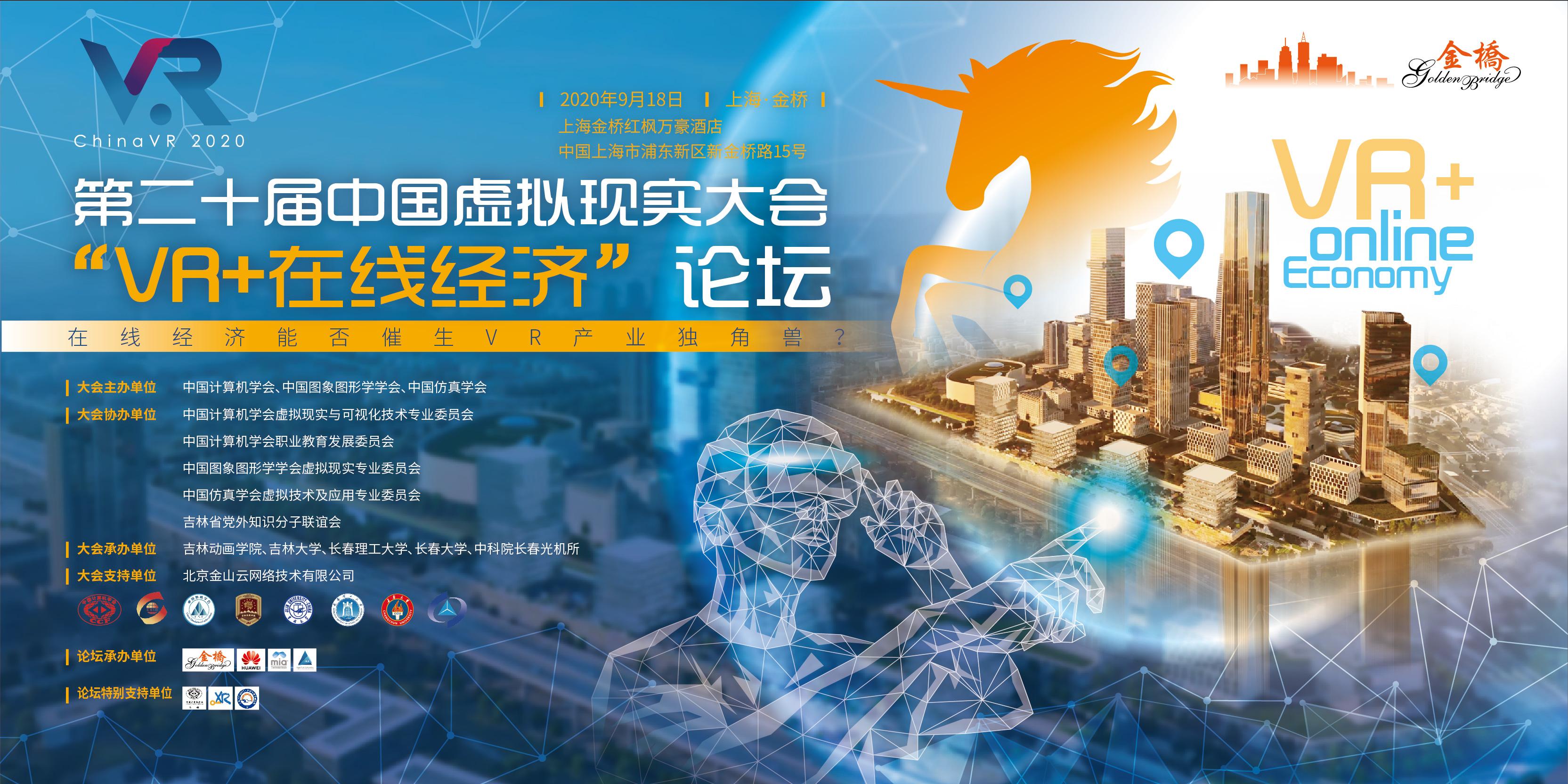 """第二十届中国虚拟现实大会""""VR+在线经济""""论坛"""