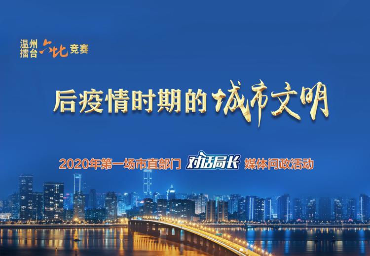 2020年第一场市直部门《对话局长》媒体问政活动VR直播