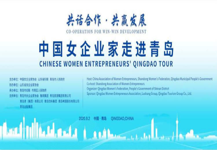 """中国女企业家走进青岛""""共话合作•共赢发展""""5G+VR全景直播"""